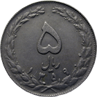 Republic of Iran, 5 Rials 1359 SH (obverse)