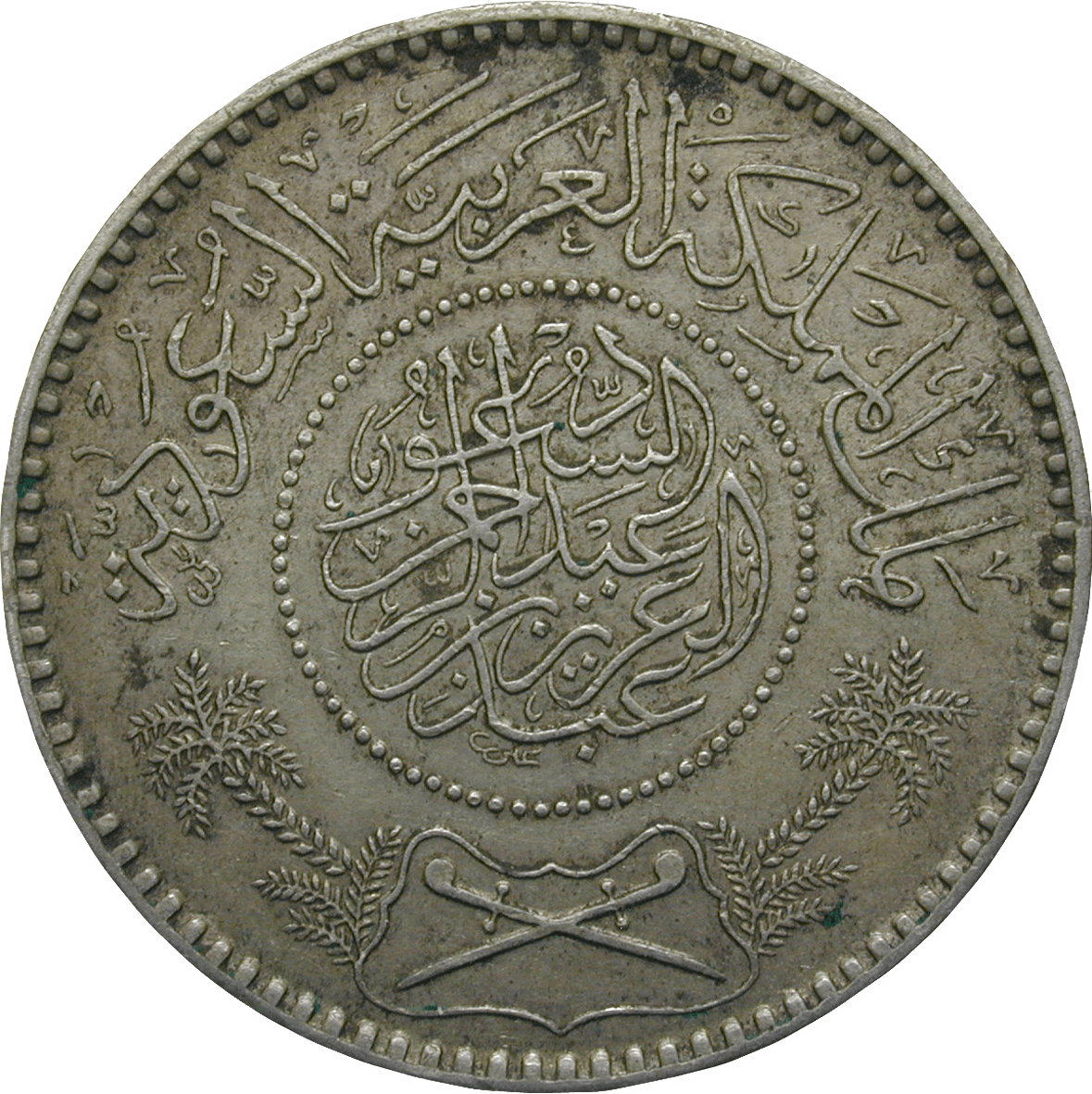 Kingdom of Saudi Arabia, Ibn Saud, Riyal 1354 AH (reverse)