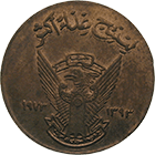 Republic of Sudan, 5 Millim 1393 AH (obverse)