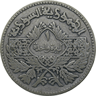 Republic of Syria, 1 Lira 1369 AH (obverse)