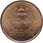 Republic of Afghanistan, 1 Afghani 2005 (obverse)