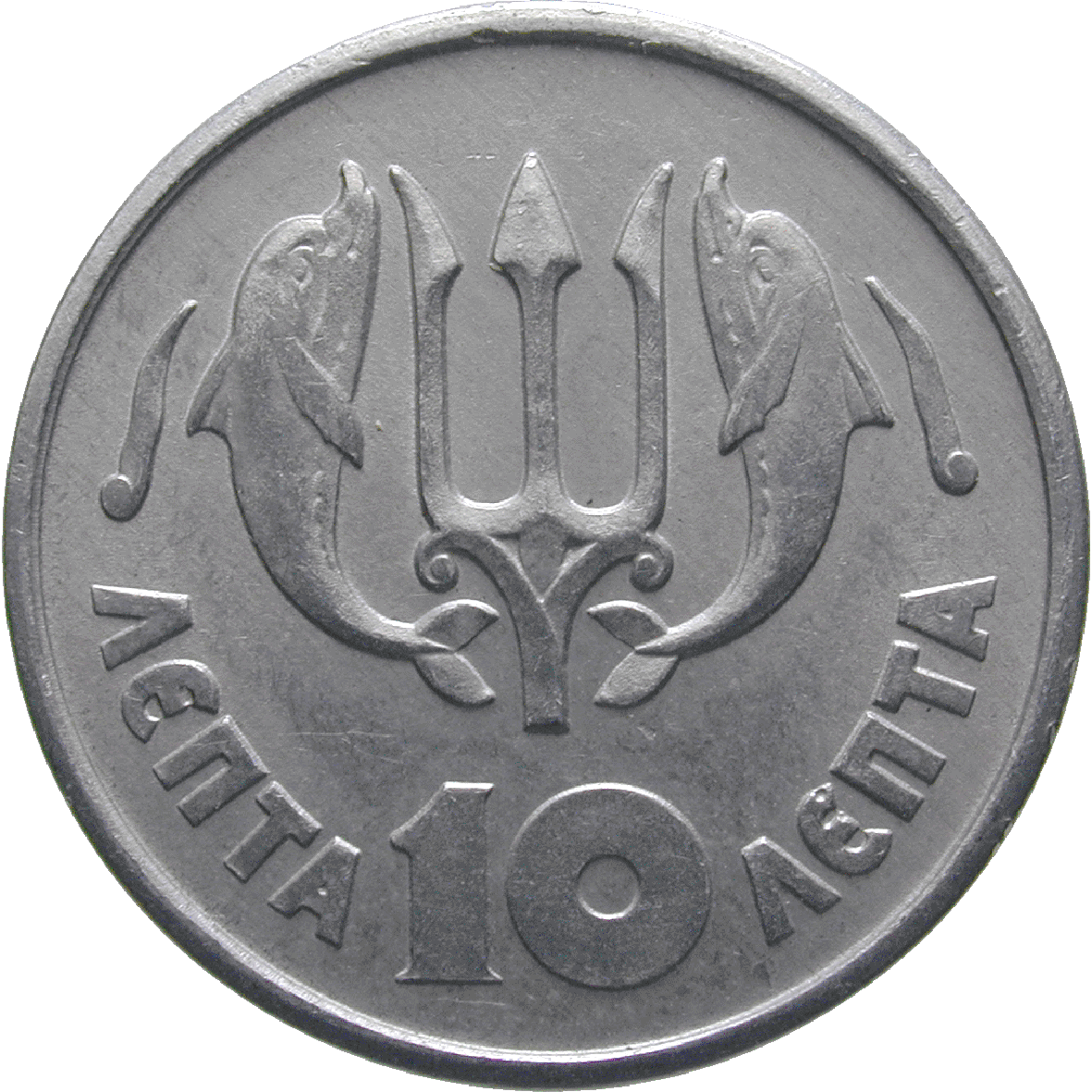 Republic of Greece, 10 Lepta 1973 (reverse)