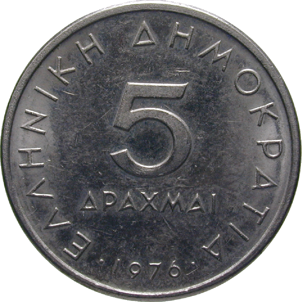 Republic of Greece, 5 Drachmai 1976 (obverse)