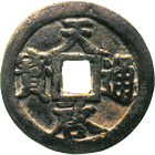 Chinese Empire, Ming Dynasty, Tianqi, Temple Name Xizong, 10 Chien (obverse)