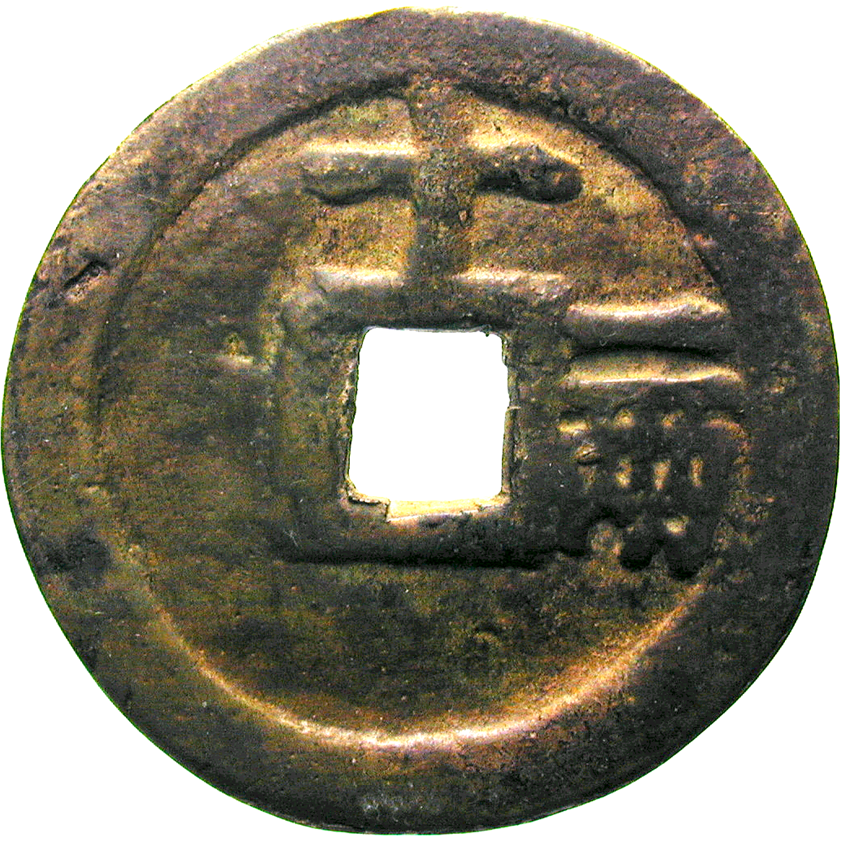 Chinese Empire, Ming Dynasty, Tianqi, Temple Name Xizong, 10 Chien (reverse)