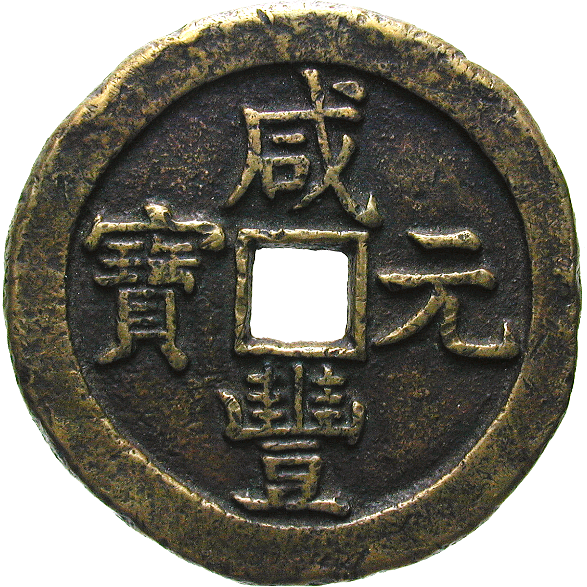 Kaiserreich China, Qing-Dynastie, Xianfeng, 1000 Ch'ien (obverse)
