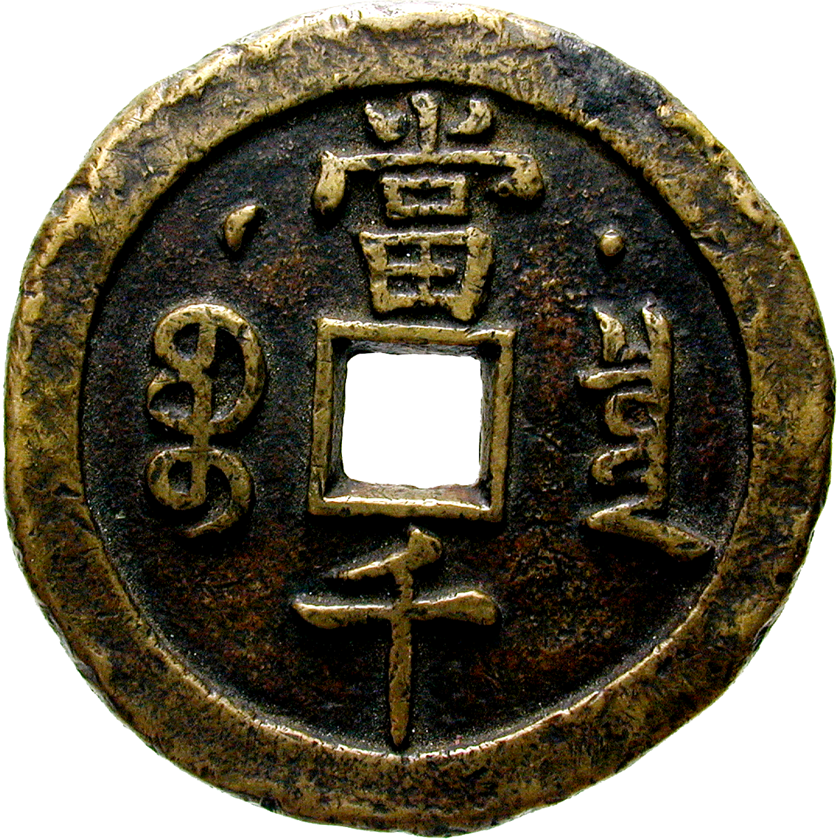 Chinese Empire, Qing Dynasty, Xianfeng, 1000 Ch'ien (reverse)