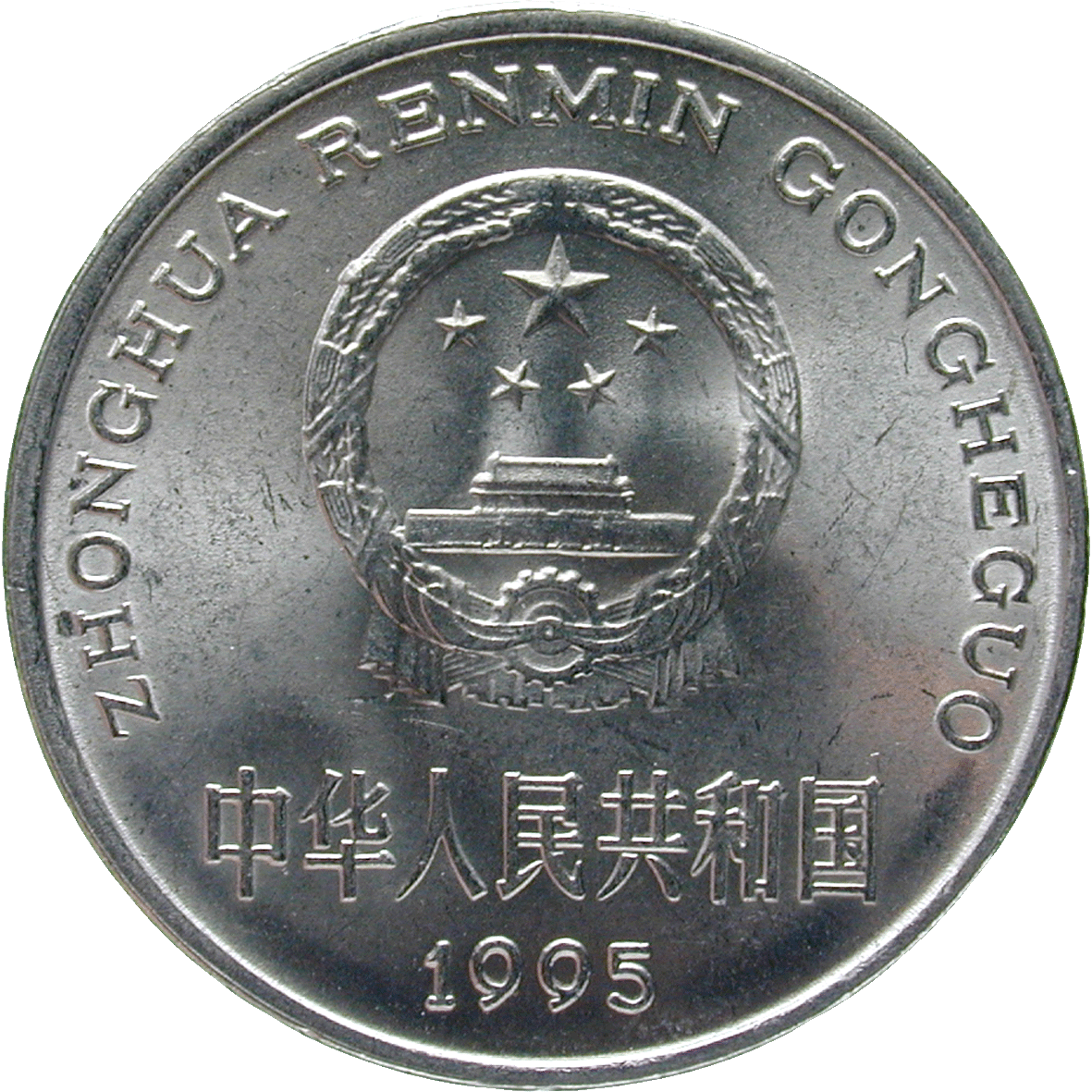 Volksrepublik China, 1 Yuan 1995 (obverse)