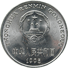 Peoples Republik of China, 1 Yuan 1995 (obverse)