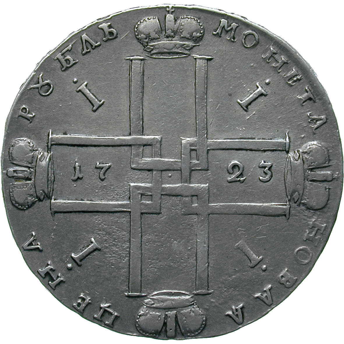 Russian Empire, Peter I the Great, Ruble 1723 (reverse)