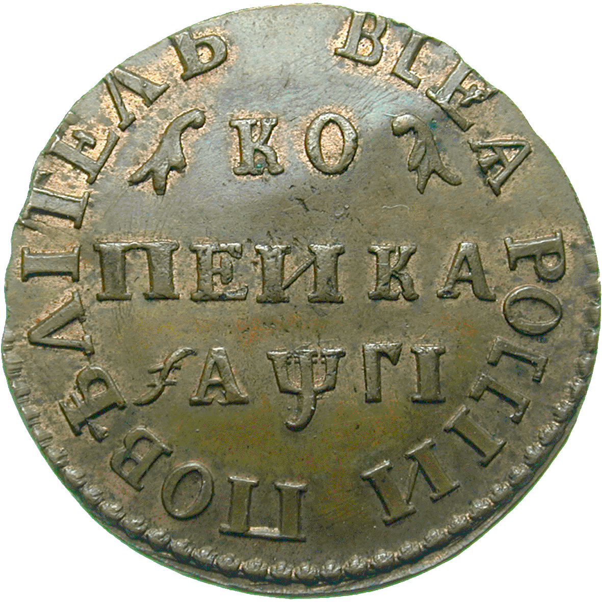 Russian Empire, Peter I the Great, Kopeck 1713 (reverse)