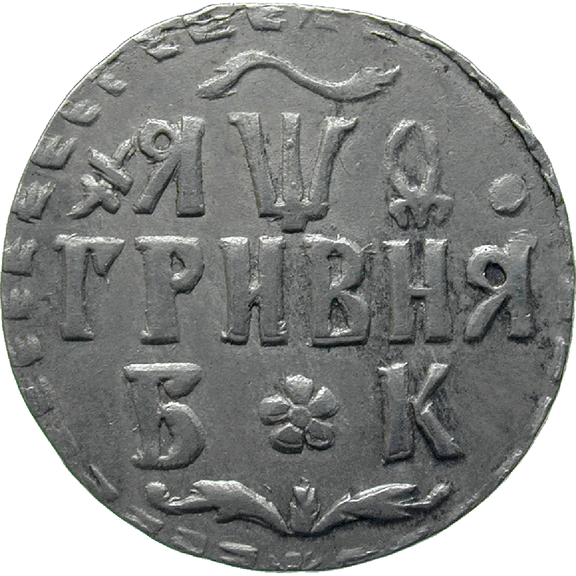 Russian Empire, Peter I the Great, Grivna 1709 (reverse)