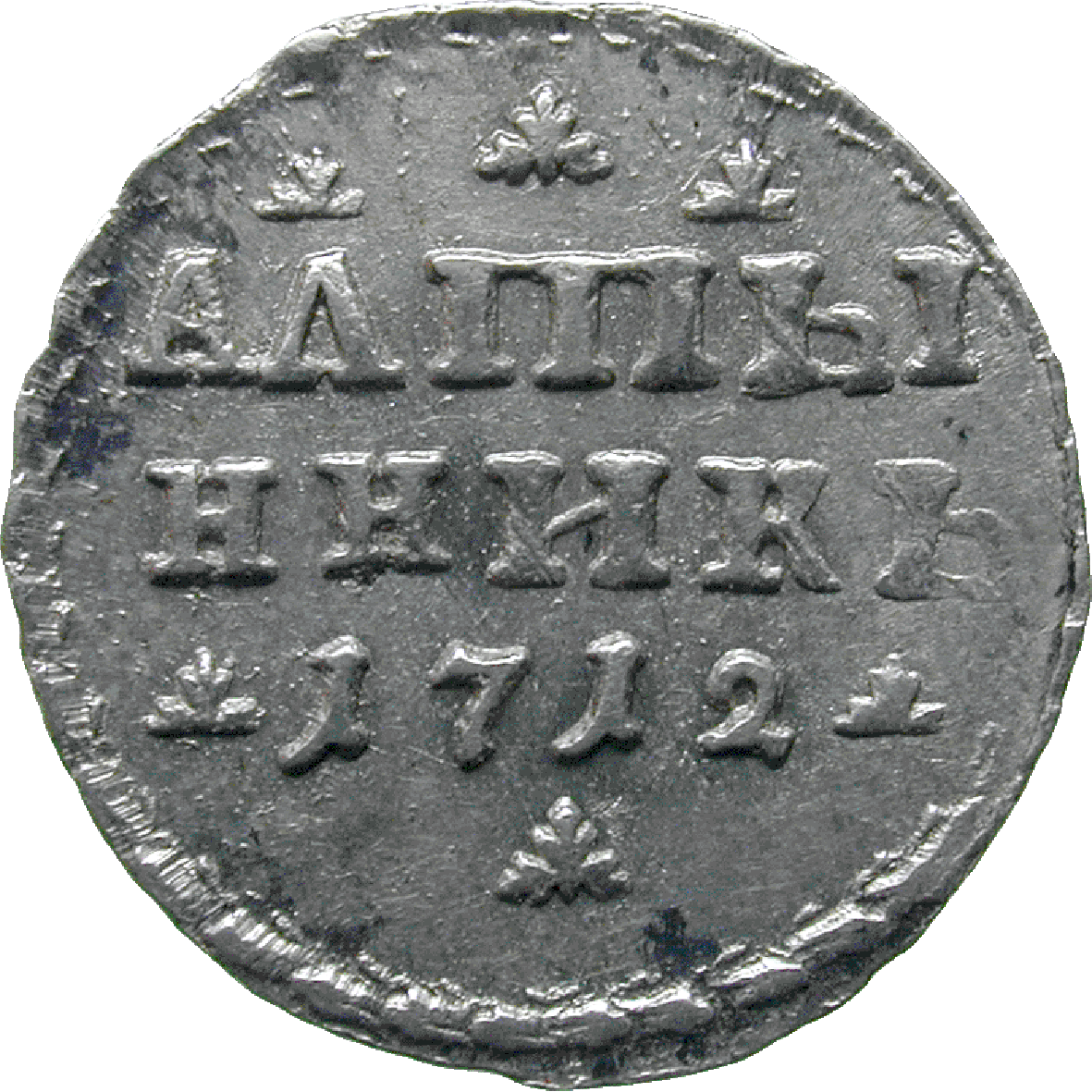 Russian Empire, Peter I the Great, Altyn 1712 (reverse)