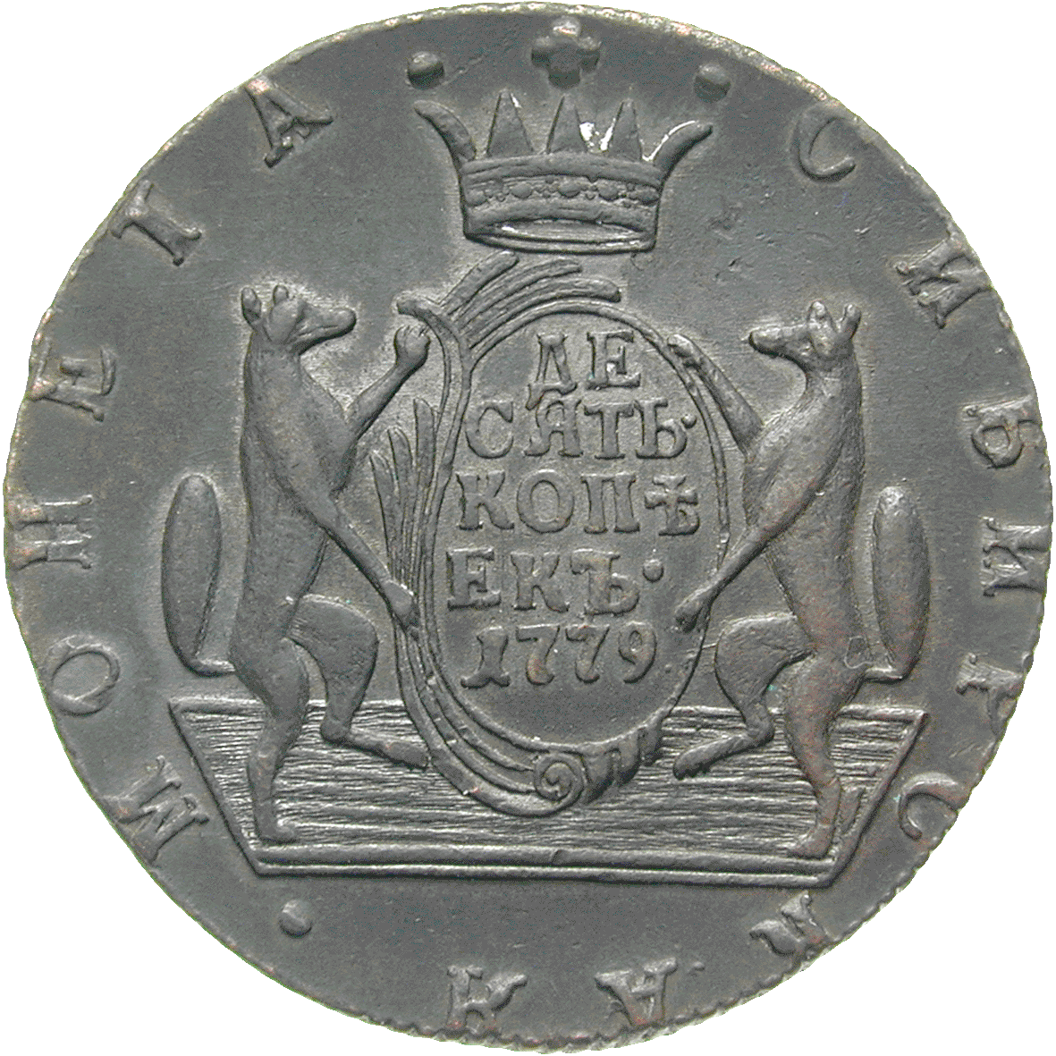 Russian Empire, Catherine II the Great, 10 Kopecks 1779 (reverse)