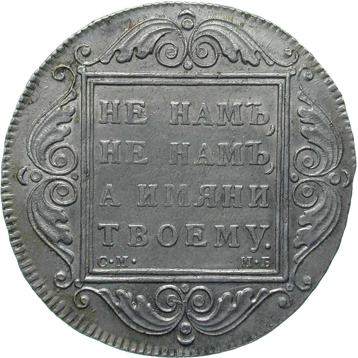 Russian Empire, Paul I, Ruble 1798 (reverse)