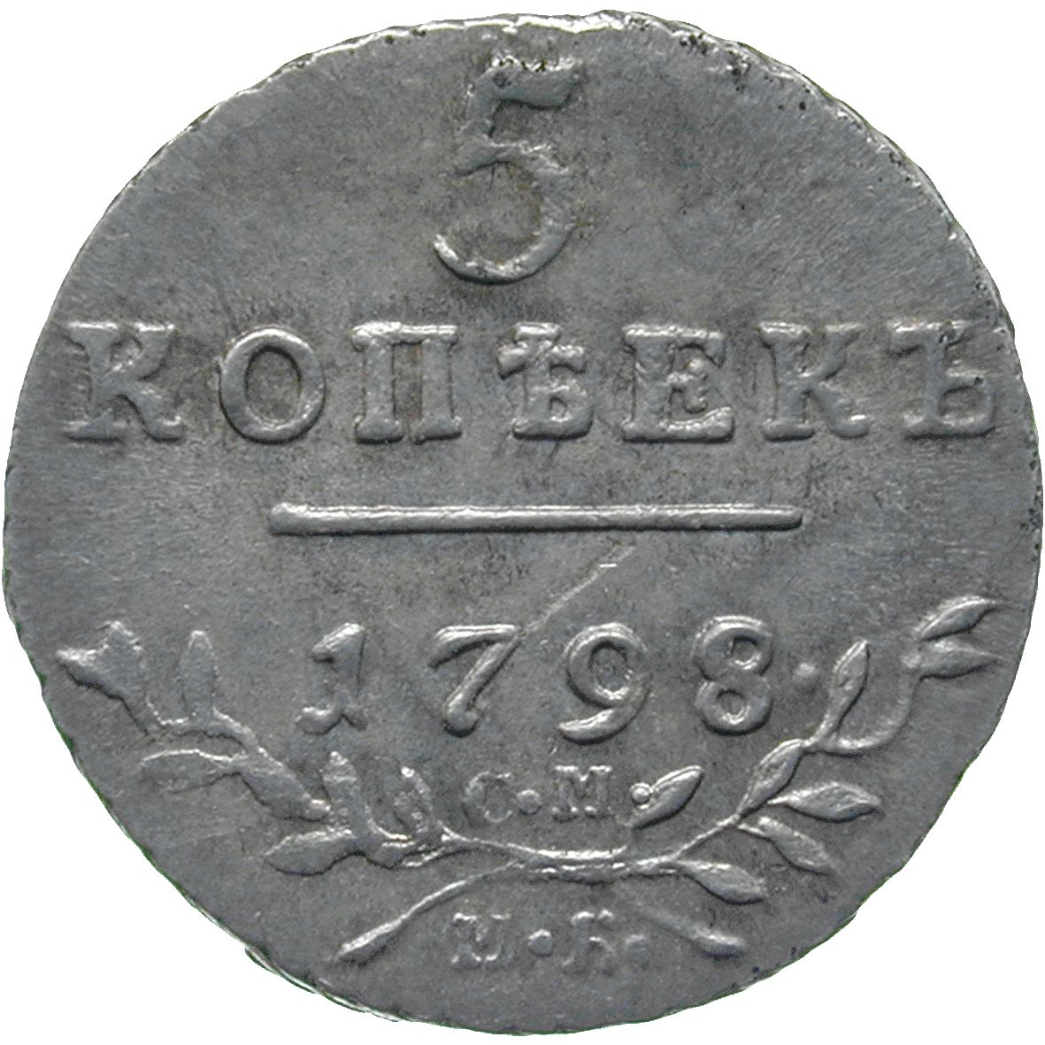 Russian Empire, Paul I, 5 Kopecks 1798 (reverse)