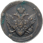 Russian Empire, Alexander I, 5 Kopecks 1809 (obverse)