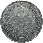 Russian Empire, Nicholas I, Ruble 1833 (obverse)
