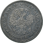 Russian Empire, Alexander II, Poltina 1872 (obverse)
