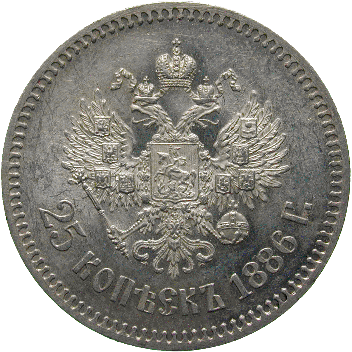 Russian Empire, Alexander III, 25 Kopecks 1886 (reverse)