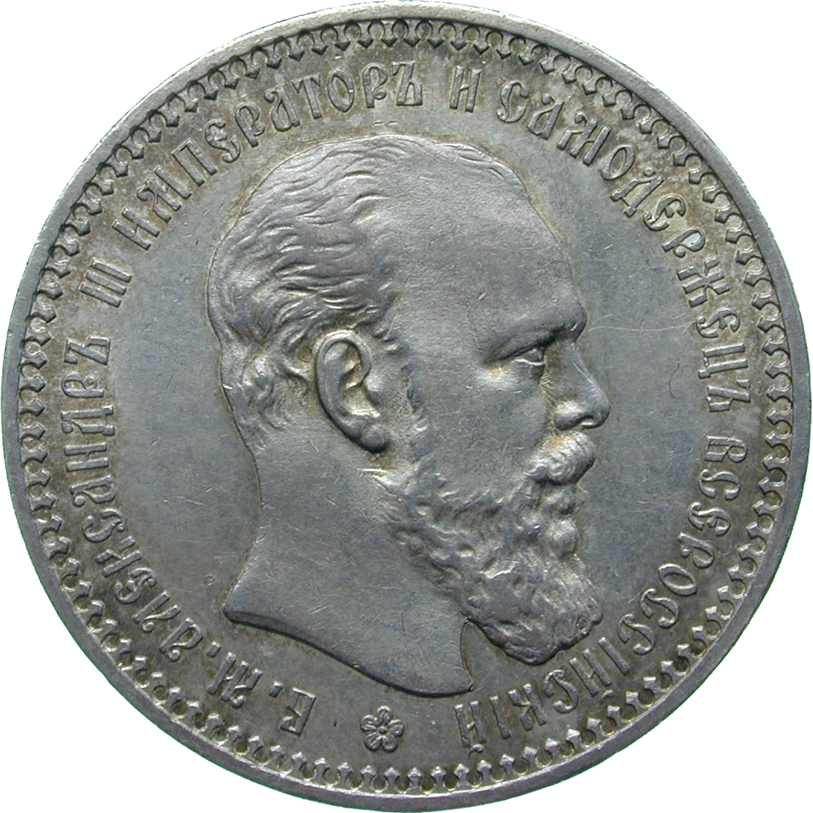 Russian Empire, Alexander III, Ruble 1893 (obverse)