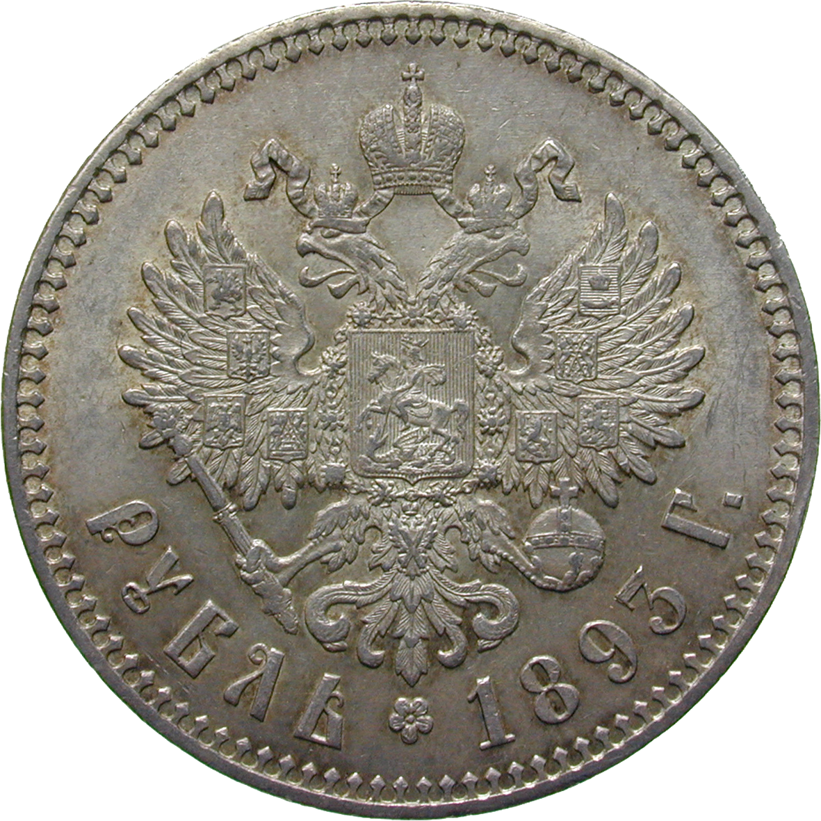 Russian Empire, Alexander III, Ruble 1893 (reverse)