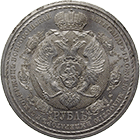 Russian Empire, Nicholas II, Ruble 1912 (obverse)