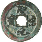 Chinese Empire, Northern Song Dynasty, Huizong, 2 Ch'ien (obverse)
