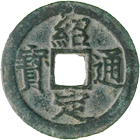 Chinese Empire, Lizong of Song, 2 Ch'ien (obverse)