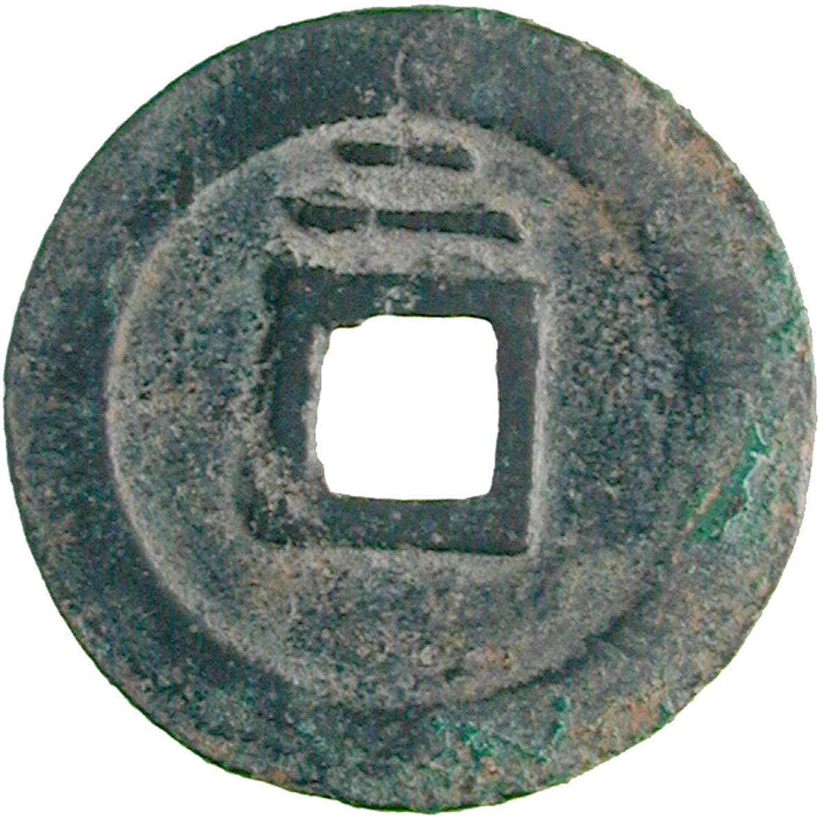 Chinese Empire, Lizong of Song, 2 Ch'ien (reverse)