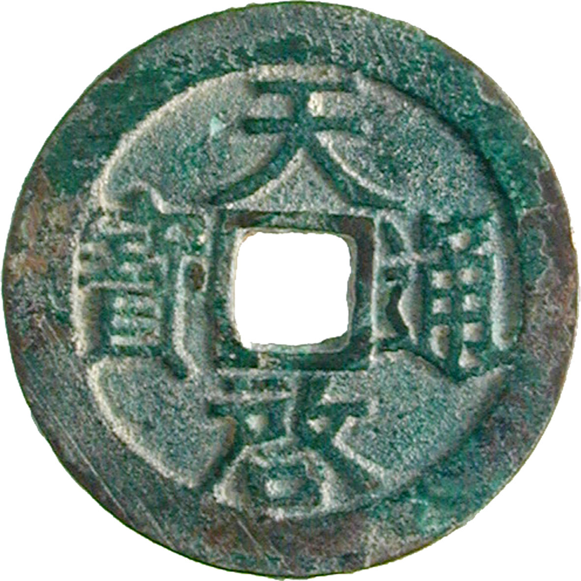 Kaiserreich China, Ming-Dynastie, Tianqi, Tempelname Xizong, 1 Ch'ien (obverse)