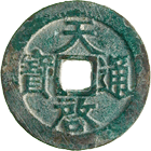 Chinese Empire, Ming Dynasty, Tianqi, Temple Name Xizong, 1 Ch'ien (obverse)