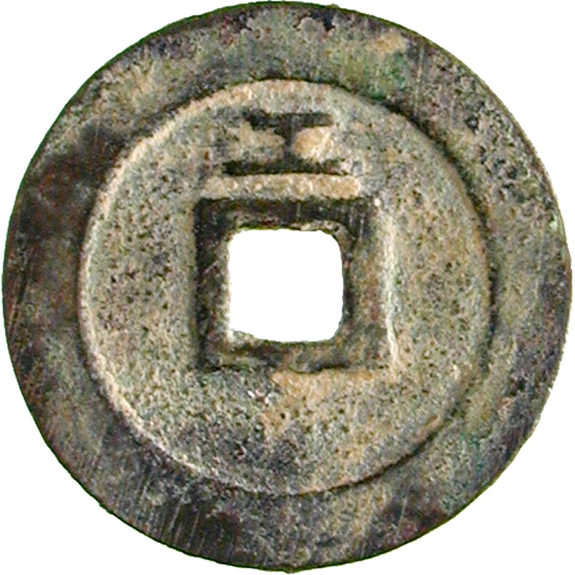 Chinese Empire, Ming Dynasty, Tianqi, Temple Name Xizong, 1 Ch'ien (reverse)