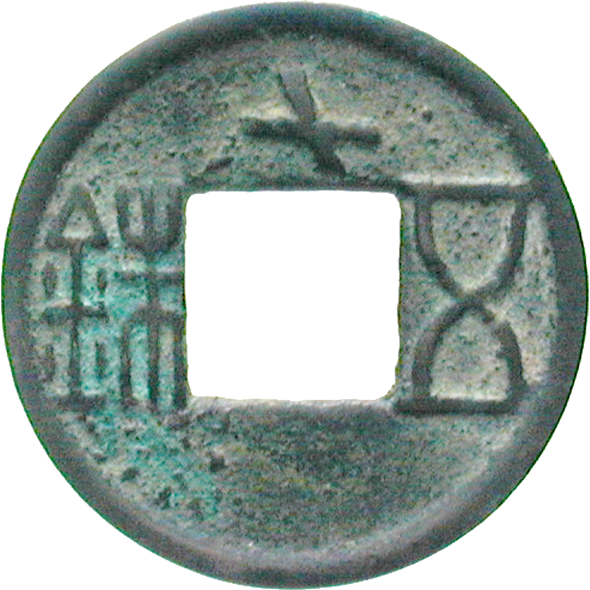 Chinese Empire, Wen of Sui, Wu Shu (obverse)