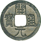Chinese Empire, Tang Dynasty, Gaozu, 1 Ch'ien (obverse)