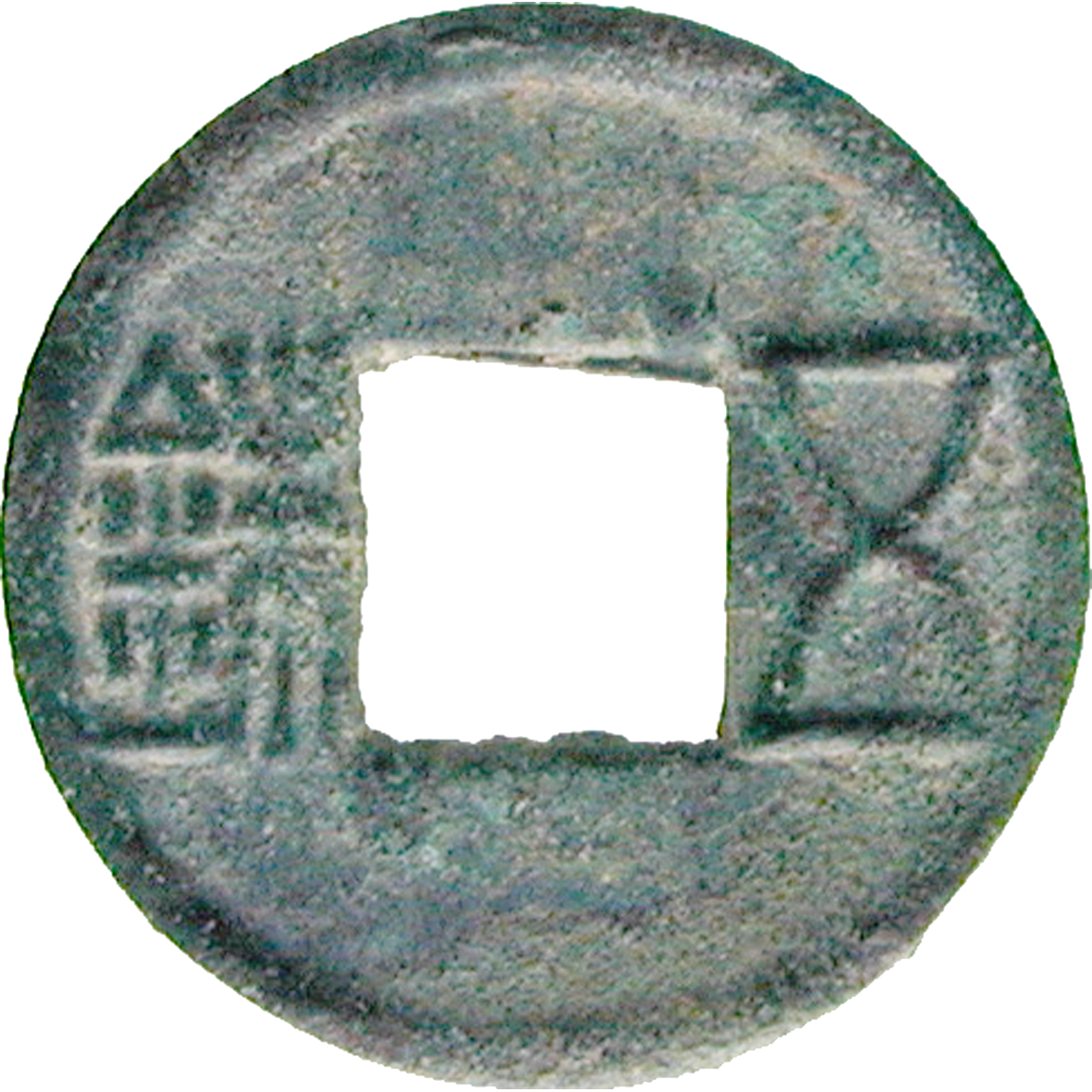 Chinese Empire, Ling of Han, Wu Shu (obverse)