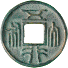 Chinese Empire, Northern Zhou Dynasty, Wu Di, 5 Pu-ch'üan (obverse)