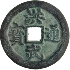 Chinese Empire, Ming Dynasty, Taizu, 10 Ch'ien (obverse)
