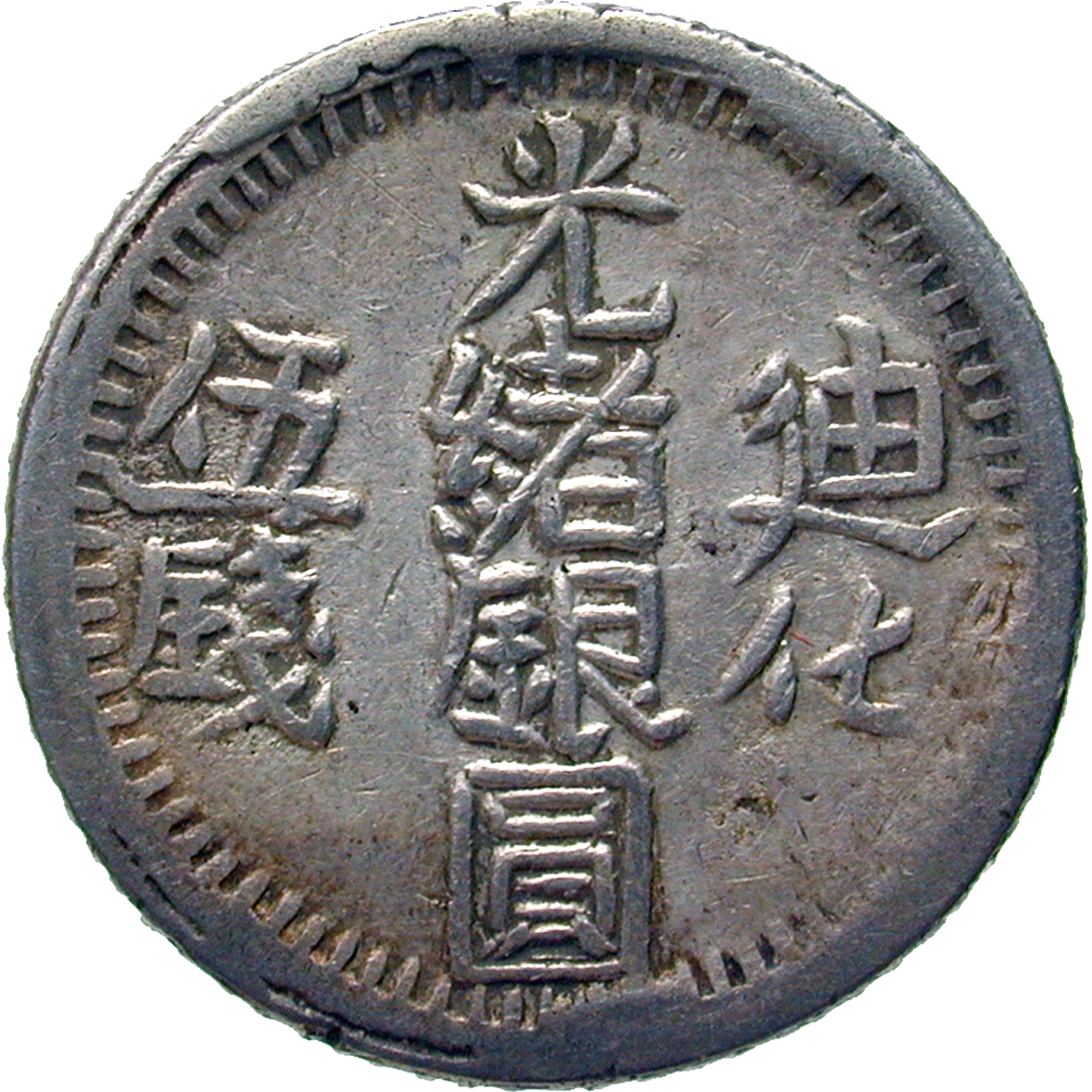 Republic of China, Province of Xinjiang, 5 Miscals, 1325 Hijrah (obverse)