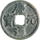 Chinese Empire, Southern Sung Dynasty, Ningzong, 3 Ch'ien (obverse)