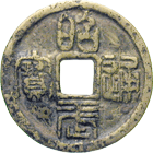 Chinese Empire, Ming Dynasty, Rebels under General Wu Sangui, Candareen (obverse)