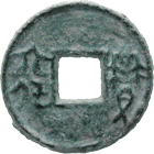 Chinese Empire, County of Yi, Coin of the Huo Currency (Value 6 Huo) (obverse)