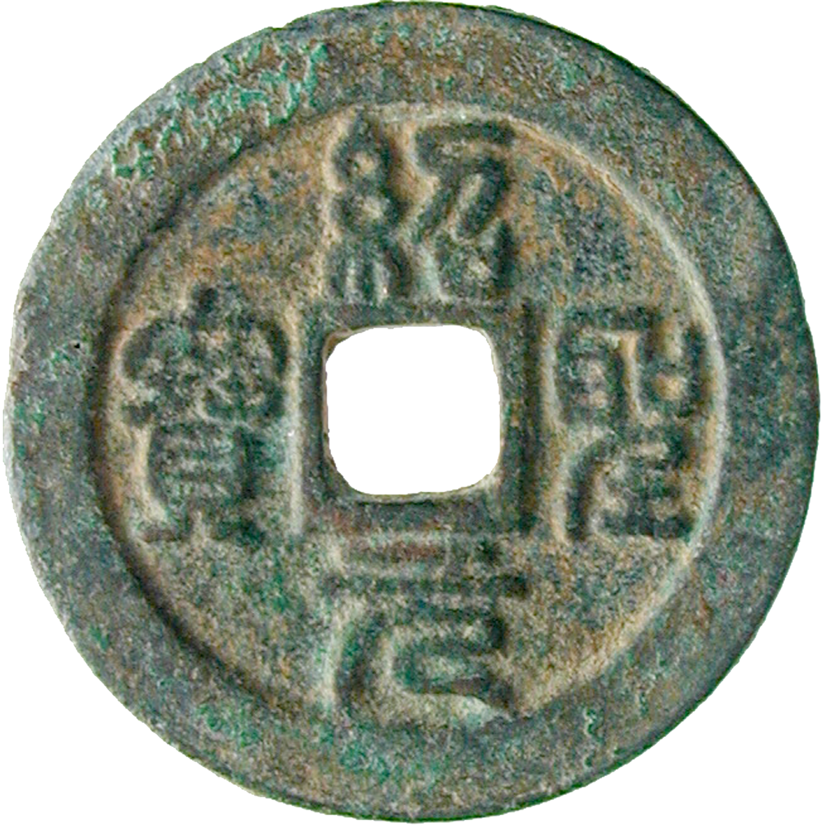 Chinese Empire, Northern Song Dynasty, Zhezong, 2 Ch'ien (obverse)