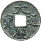 Chinese Empire, Northern Song Dynasty, Huizong, 10 Ch'ien (obverse)