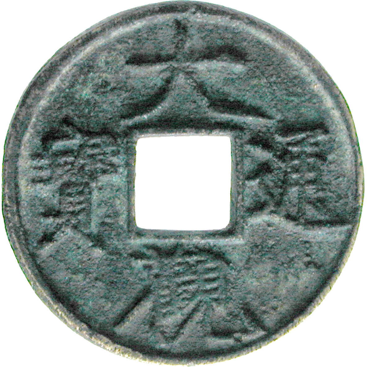 Chinese Empire, Northern Song Dynasty, Huizong, 10 Ch'ien (reverse)